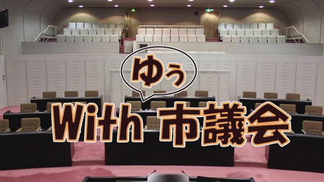 With ゆぅ市議会