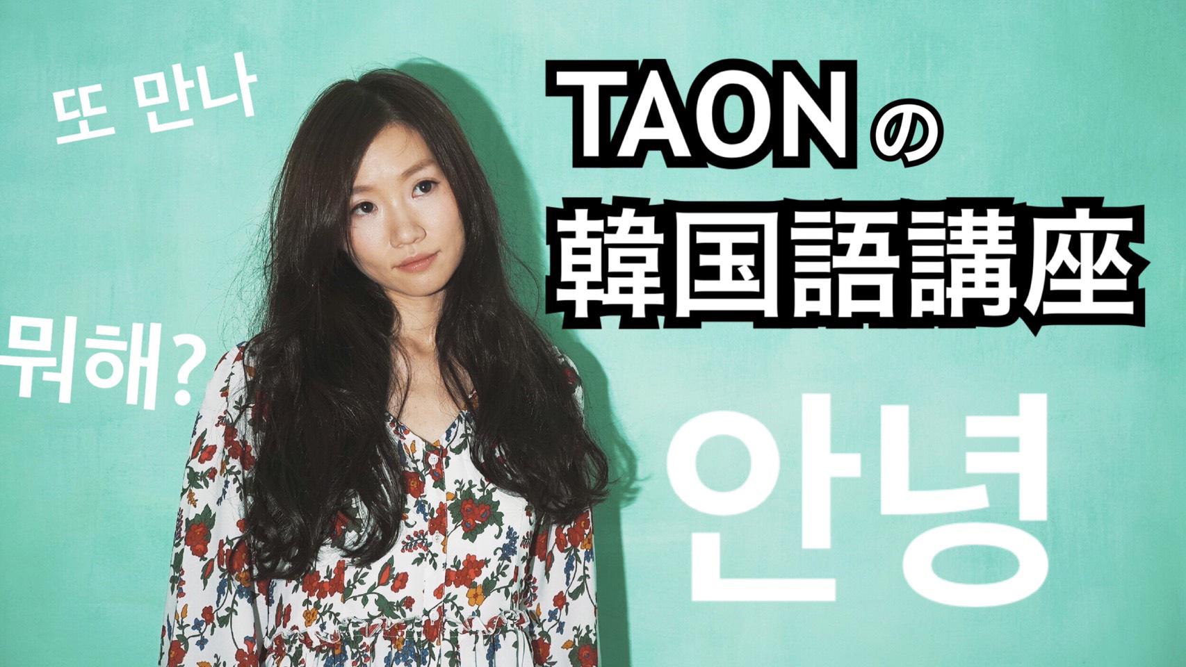 TAONの韓国語講座