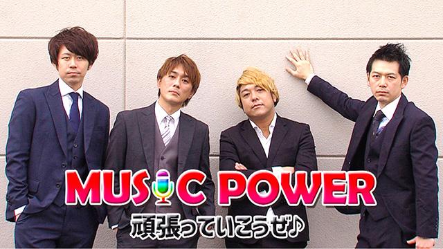 MUSIC POWER ミュージックパワー