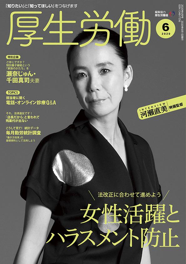 出版社名(株式会社日本医療企画)、雑誌名(厚生労働)・発行年(2020年6月号)