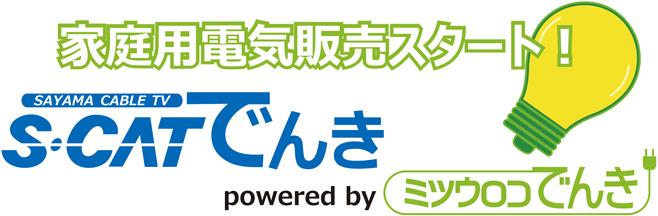 家庭用電気販売スタート! S・CATでんき powered by ミツウロコでんき