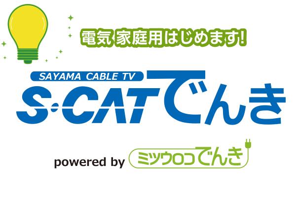 S・CATでんき