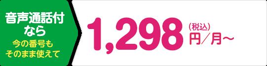 データ通信だけなら 700円/月~(税込)756円/月~