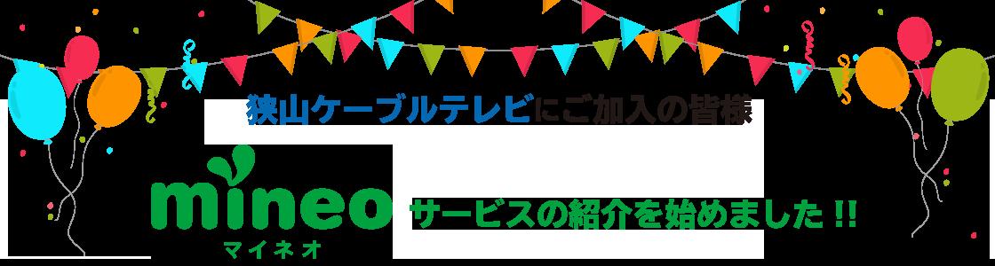狭山ケーブルテレビにご加入の皆様 mineo(マイネオ)取次サービス開始!!