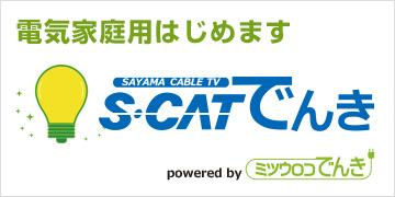 S-CAT でんき