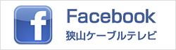 狭山ケーブルテレビ フェイスブック