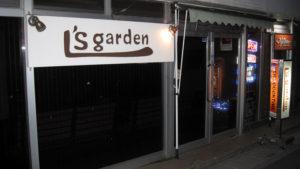 L's garden