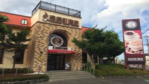 高倉町珈琲 狭山店