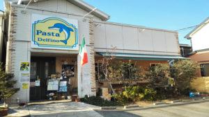 デルフィーノ 新所沢店