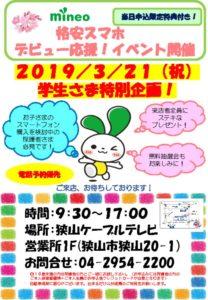 hp最終【審査後】狭山ケーブルテレビ様チラシ②_のサムネイル