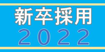 新卒採用2022